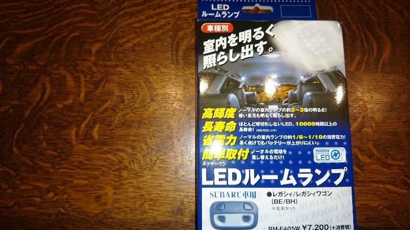Luxer1 / BRM21 LEDルームランプ / RM-F405W