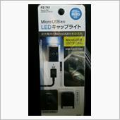 YAC PZ-741 microUSB LEDキャップライト