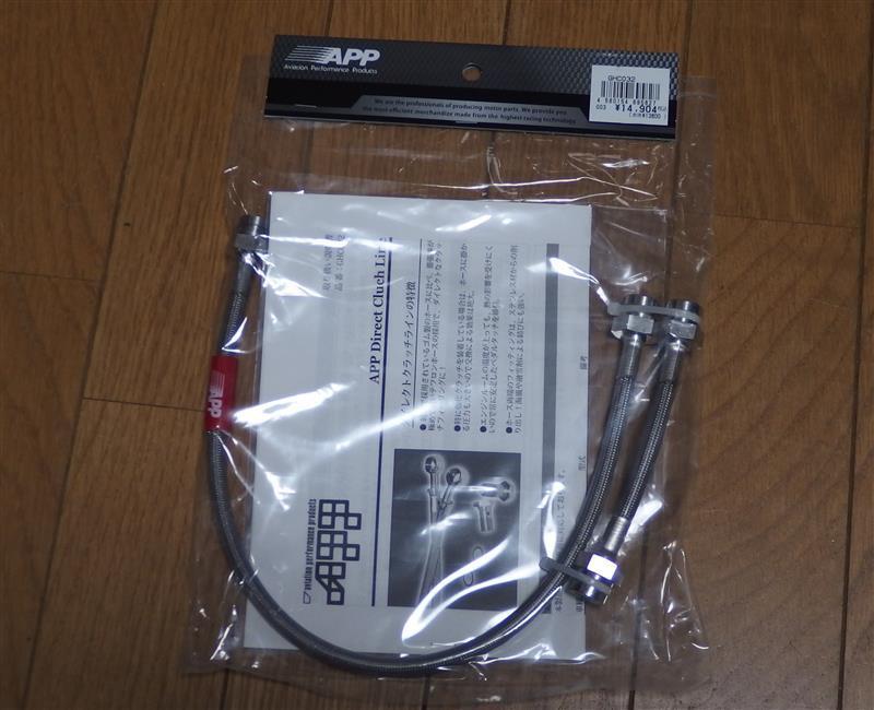 APP ダイレクトクラッチラインシステム S660 JW5