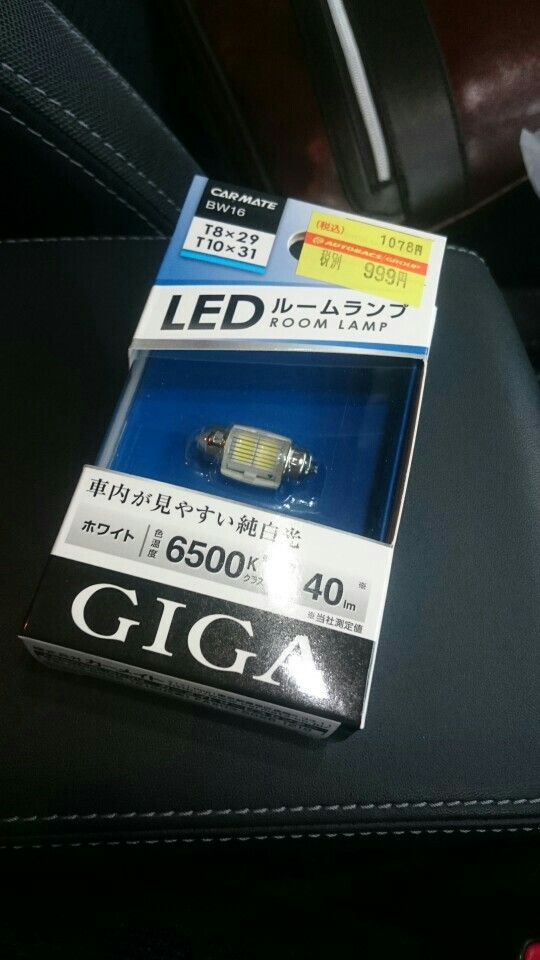 CAR MATE / カーメイト GIGA LEDルームランプ E40S WH / BW16