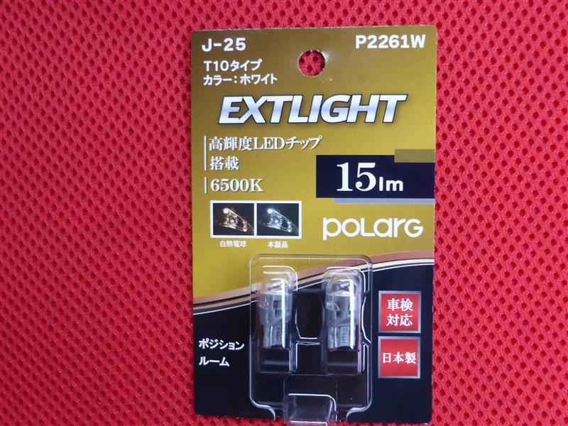 POLARG / 日星工業 EXTLIGHT P2261W