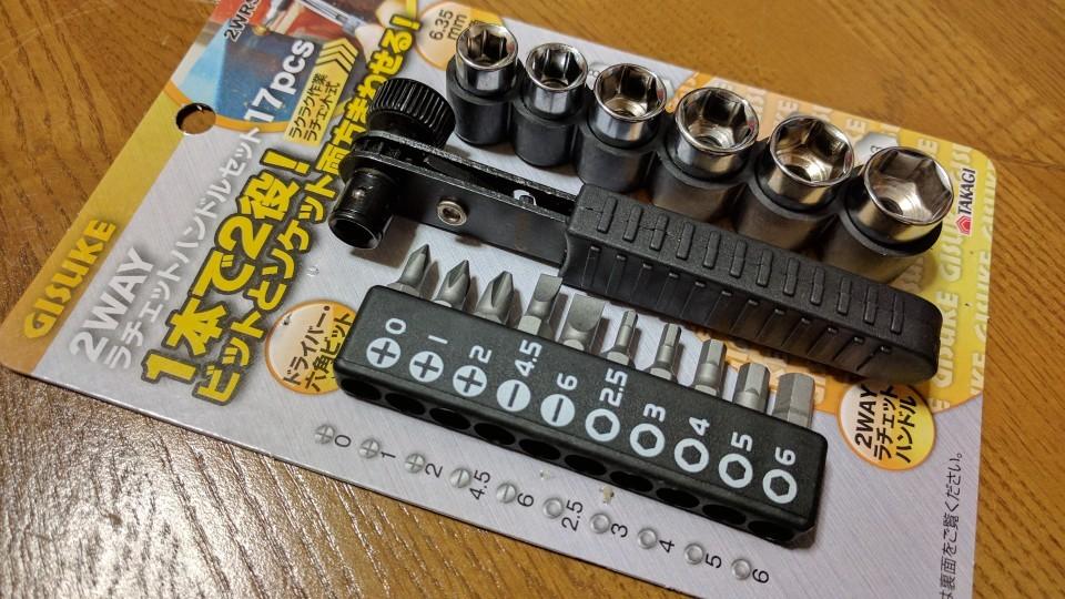 TAKAGI / 高儀 2WAY ラチェットハンドルセット 17pcs