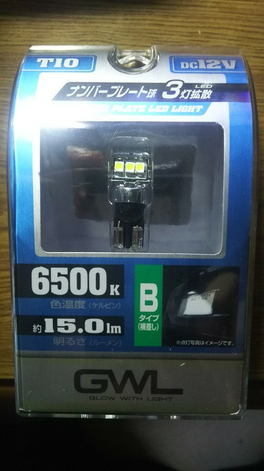 MIRAREED LA-1413 ナンバープレート球3灯拡散LED