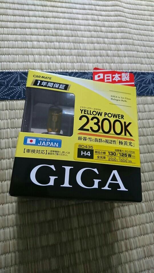 CAR MATE / カーメイト GIGA イエローパワー 2300K H4 / BD435