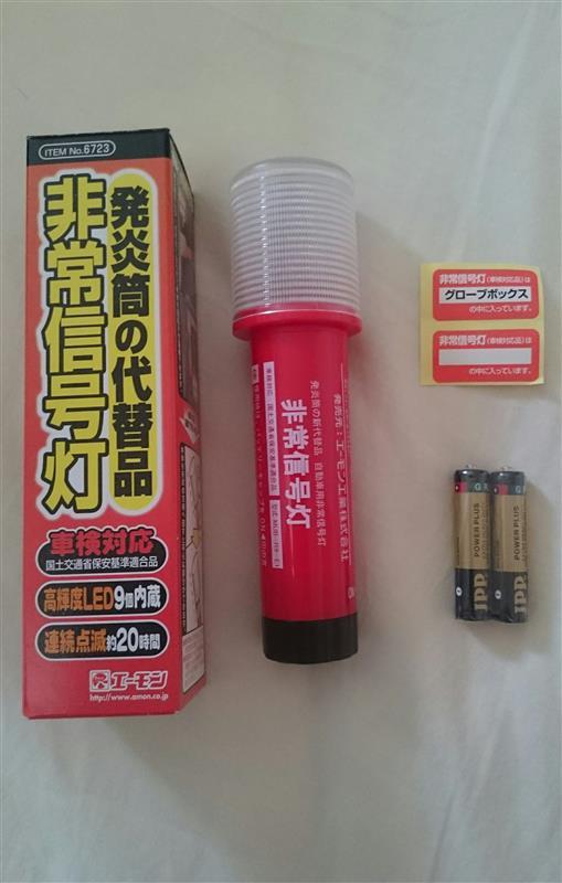 エーモン 発炎筒の代替品 非常信号灯