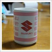 SUZUKI 聖杯(ホーリーグレイル)