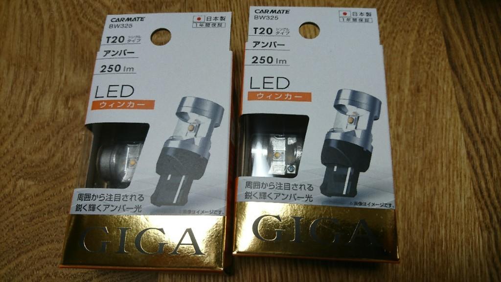 CAR MATE / カーメイト GIGA LEDウィンカー R250 T20 アンバー/ BW325