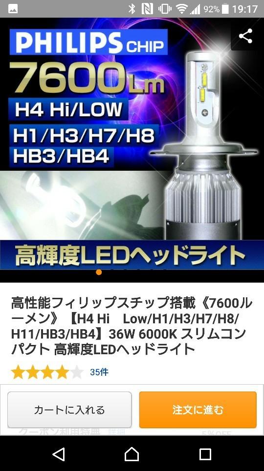 不明 H4 LED 7600lm
