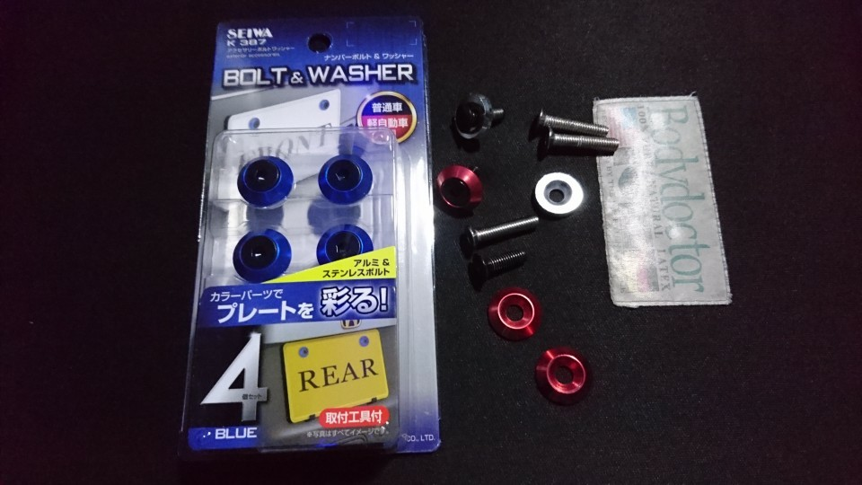 [SEIWA] K387 アクセサリーボルトワッシャー メタルブルー