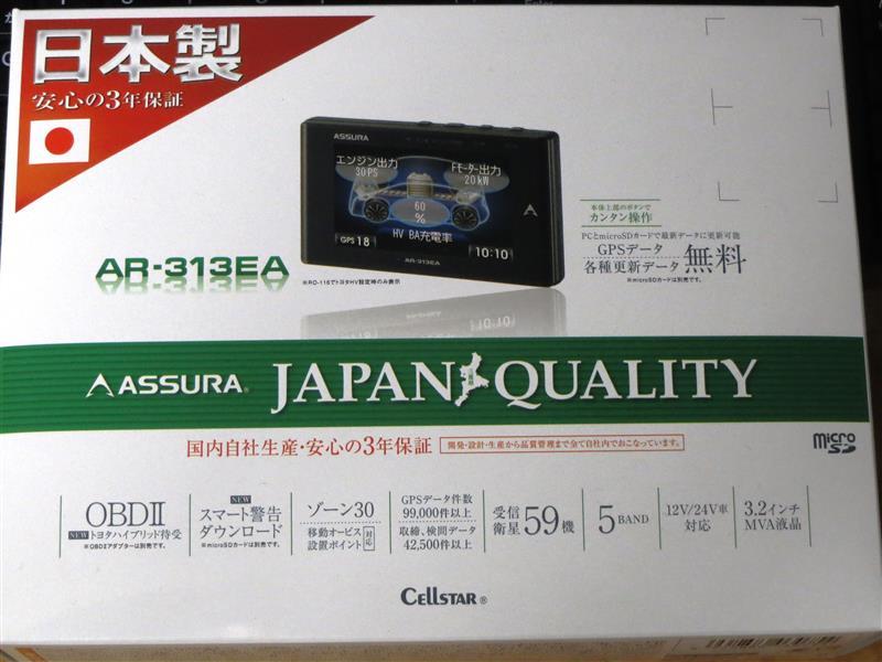 CELLSTAR ASSURA ARシリーズ ASSURA ARシリーズ AR-313EA