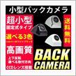 REIZ TRADING CCD バックカメラ