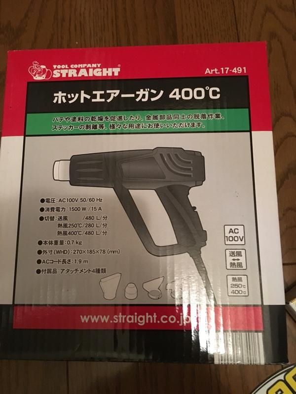 STRAIGHT / TOOL COMPANY STRAIGHT ホットエアーガン 400℃