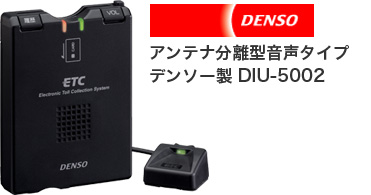 DENSO DIU-5002
