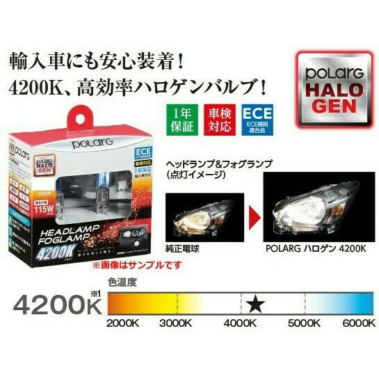 POLARG / 日星工業 ハロゲンバルブ 4200K