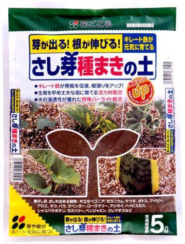 株式会社花ごころ さし芽種まきの土