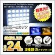 ノーブランド 3Chips SMD-LED24発 ルーム球