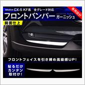 SAMURAI PRODUCE マツダ CX-5 KF系 専用設計 フロントバンパー ガーニッシュ 2P 鏡面仕上