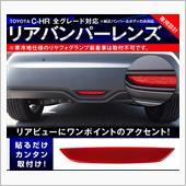 SAMURAI PRODUCE トヨタ C-HR 専用設計 リアバンパーレンズ