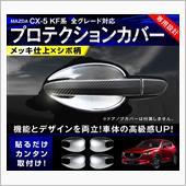 SAMURAI PRODUCE マツダ CX-5 KF系 専用設計 サイドドアノブ プロテクション カバー メッキ×シボ柄