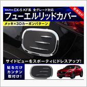 SAMURAI PRODUCE マツダ CX-5 KF系 専用設計 フューエルリッド ガーニッシュ メッキ×カーボン柄