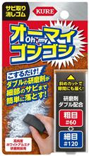 KURE / 呉工業 オーマイゴシゴシ