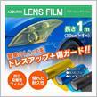 AZZURRI PRODUCE レンズフィルム