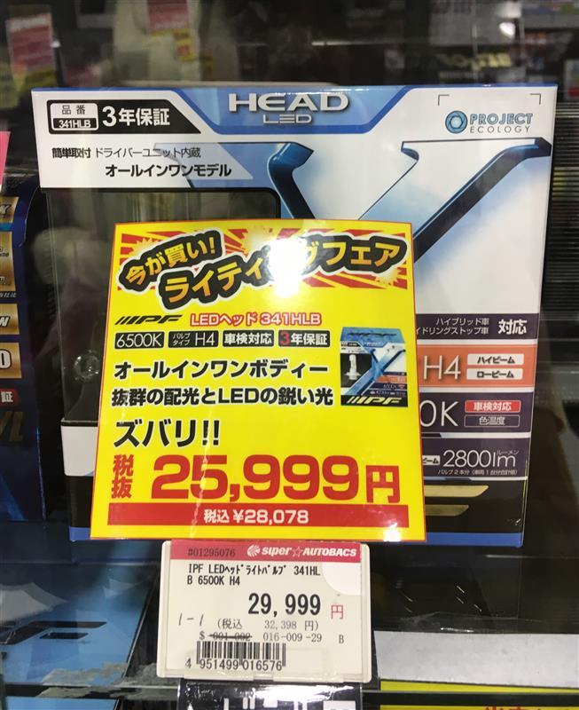 IPF(アイピーエフ) LED HEAD LAMP CONVERSION KIT H4 6500K 341HLB