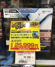 ワゴンRIPF(アイピーエフ) LED HEAD LAMP CONVERSION KIT H4 6500K 341HLBの単体画像