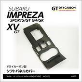 AXIS-PARTS GT-DRYカーボン シフトカバーパネル