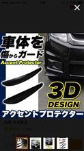 ハイエースバン不明 アクセントプロテクター バンパーガード 汎用 キズ防止の単体画像