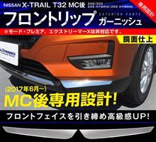 エクストレイルSAMURAI PRODUCE 日産 新型 エクストレイル T32 後期 専用設計 フロントリップ ガーニッシュ 2P 鏡面仕上げの単体画像