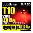 REIZ TRADING  T10 LED 5連 15発 ウェッジ球 レッド 5050チップ LEDバルブ