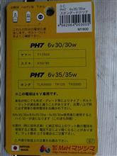 CT110株式会社 M&H マツシマ M&H ハロゲン球 PH7 6v 35/35wの単体画像