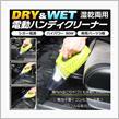 不明 カークリーナー車用掃除機 WET & DRY