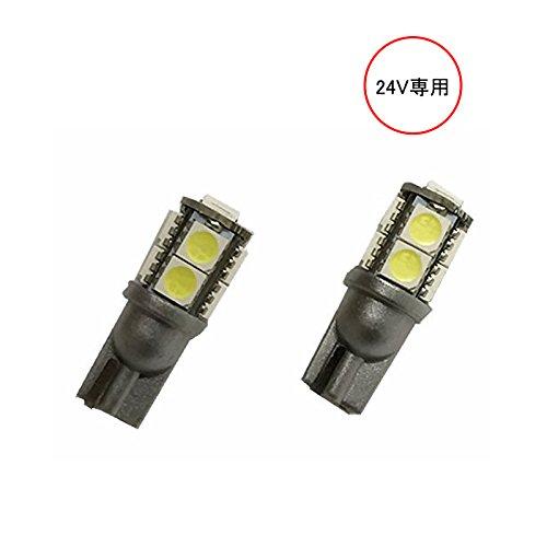 メーカー・ブランド不明 24V専用 T10 LED  9連SMD ポジション  無極性ウェッジ シングル 160ルーメン ホワイト6500K 白