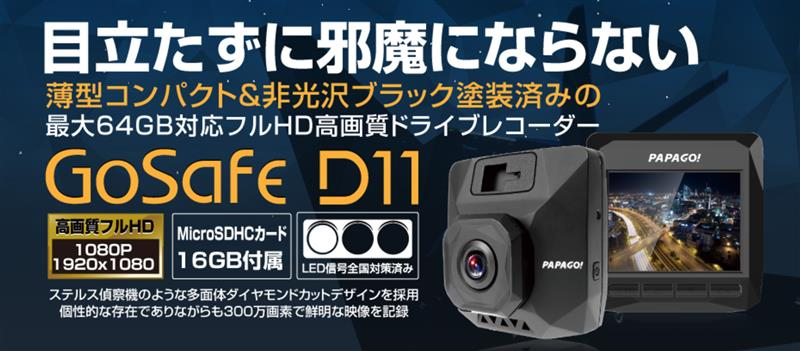 PAPAGO JAPAN INC. GoSafe D11