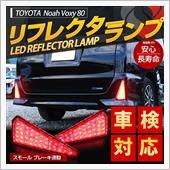 シェアスタイル ヴォクシー 80系 ノア 80系 後期 アログレード車 LED リフレクターランプ 反射板機能付