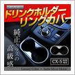 シェアスタイル CX-5 KF系 ニッケルメッキ ドリンクホルダーカバー 取付・交換