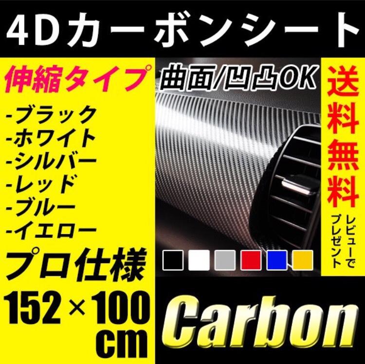 REIZ TRADING カーボンシート 4D 152cm×100cm / ブラック