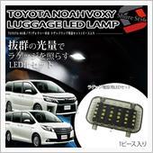 シェアスタイル ヴォクシー 80系 ノア 80系 後期 LED増設ラゲッジランプ