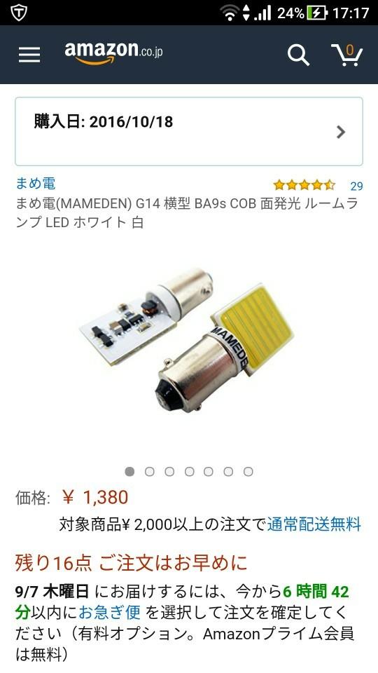 まめ電 G14 横型 COB 面発光LED(ホワイト)