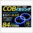 GREEN_Shop COBイカリング ブルー70mm