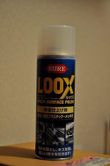 KURE / 呉工業 LOOX / ルックス
