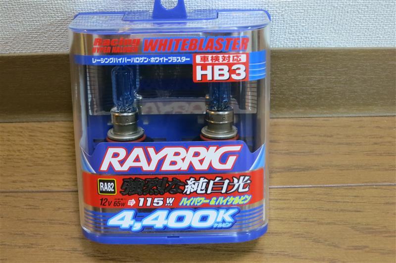 RAYBRIG / スタンレー電気 Racing HYPER HALOGEN WHITE BLASTER 4400K HB3 / RA82