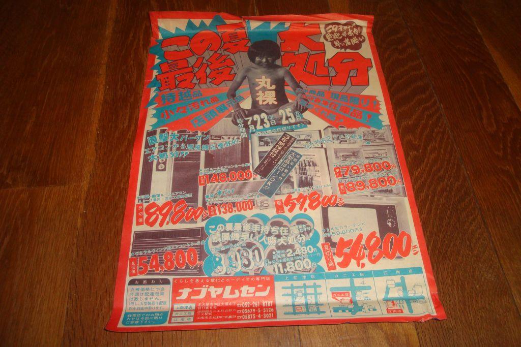 ナゴヤムセン チラシ 昭和57年⁇