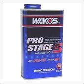 WAKO'S PRO-S / プロステージS 10W-40