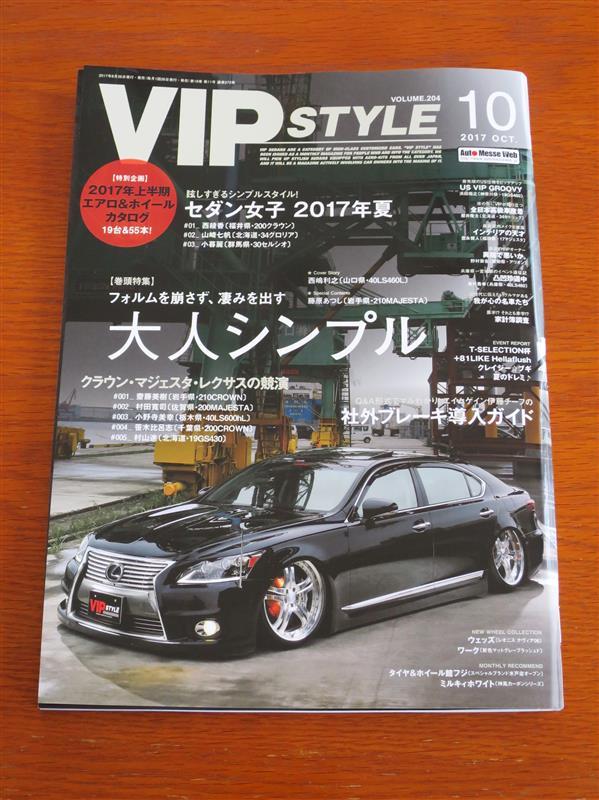交通タイムス社  VIP STYLE 2017 10