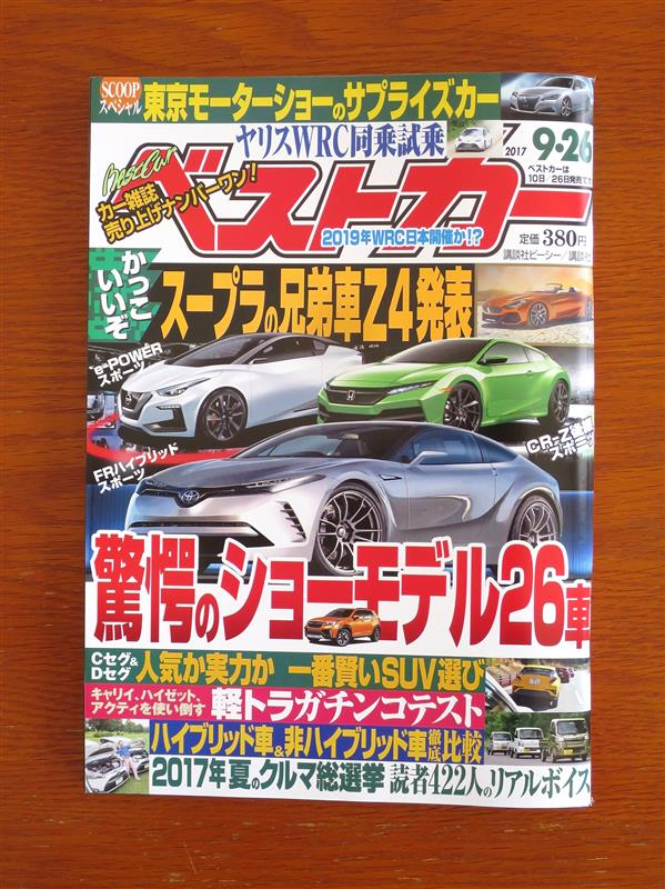 講談社  ベストカー 2017 9・26