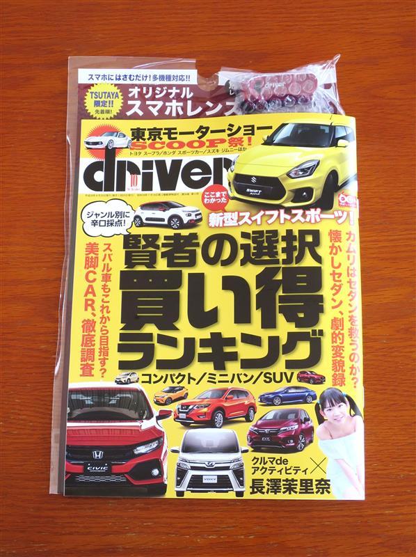 八重洲出版  ドライバー 2017 10