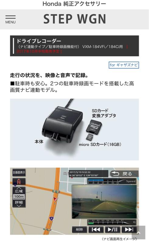 ホンダ(純正) ドライブレコーダー